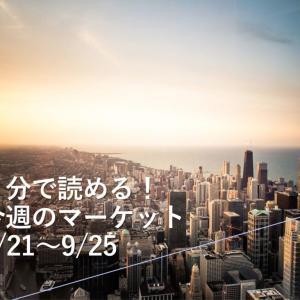 3分で読める!今週のマーケット(9/21〜9/25)