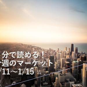 3分で読める!今週のマーケット(1/11〜1/15)