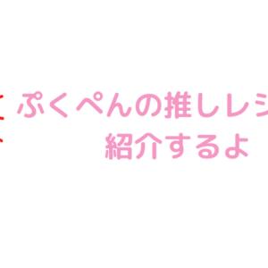 ぷくぺん推しレシピTOP3:難易度★★☆彼or旦那さんの胃袋を掴む編