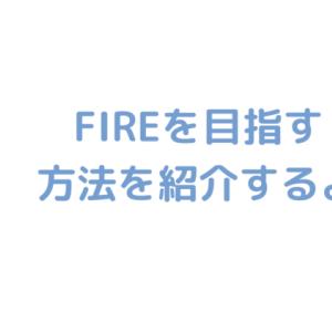 FIRE 経済的自由を達成する方法 基本編