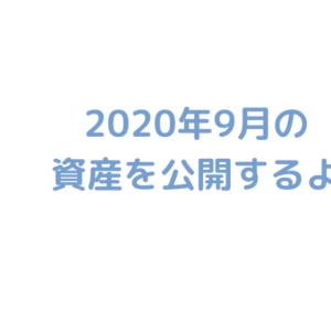 資産公開 2020年9月