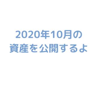 資産公開 2020年10月