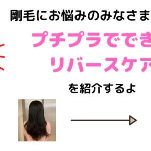 剛毛にお悩みのみなさまに朗報📢プチプラで挑戦!リバースケアのすゝめ