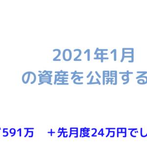 資産公開 2021年1月