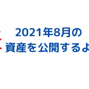 資産公開 2021年8月