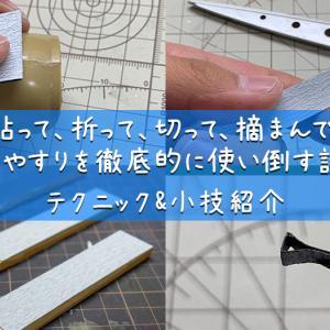 貼って、折って、切って、摘まんで!紙やすりを徹底的に使い倒す話。