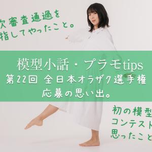 第22回 全日本オラザク選手権応募の思い出。