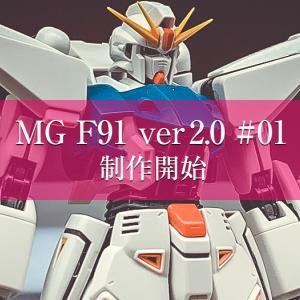 "MG F91 ver2.0  #01 ""制作開始"""