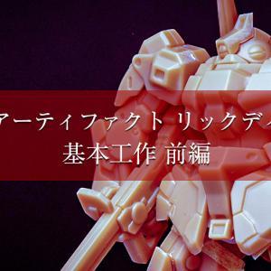 """ガンダム アーティファクト リックディアス #01 """"基本工作 前編"""""""