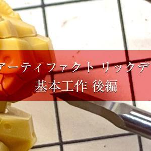 """ガンダム アーティファクト リックディアス #02 """"基本工作 後編"""""""