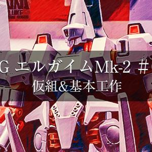 HG エルガイムMk-2 #01 仮組&基本工作