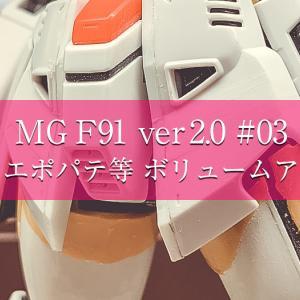 "MG F91 ver2.0  #03 ""プラ板、エポパテ等 ボリュームアップ工作"""