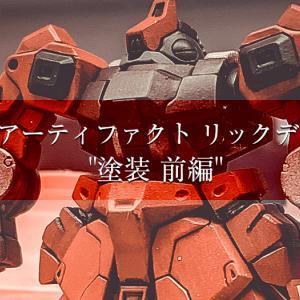 """ガンダム アーティファクト リックディアス #03 """"塗装 前編"""""""