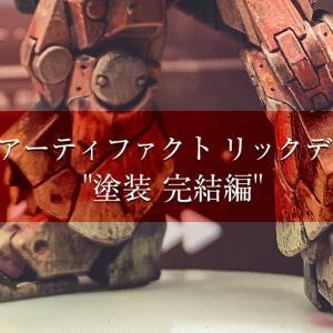 """ガンダム アーティファクト リックディアス #05 """"塗装 完結編"""""""