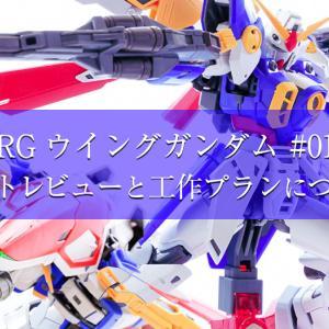 """RG ウイングガンダム #01 """"キットレビューと工作プランについて"""""""