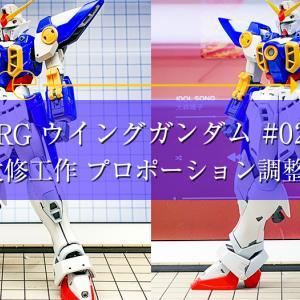 """RG ウイングガンダム #02 """"改修工作 プロポーション調整編"""""""