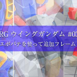 """RG ウイングガンダム #03 """"改修工作 エポパテを使って追加フレームを表現する"""""""