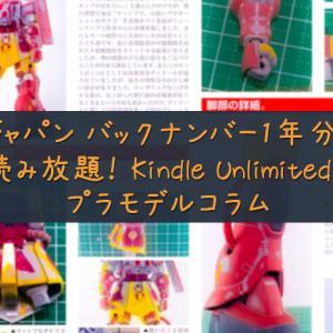 ホビージャパン バックナンバー1年分以上が無料で読み放題! Kindle Unlimitedのススメ!