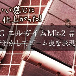 HG エルガイムMk-2 #03 シールドにビーム痕のダメージ加工。
