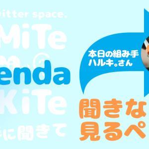 KuMiTe ni KiKiTe 09/27 組み手のハルキ。さんに聞きたい事。
