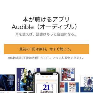 amazon Audible(オーディブル)のボイスブックの購入方法、買い方を実際の画面で徹底解説!