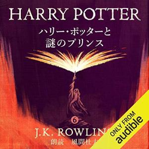 Audubleの無料体験でハリー・ポッターのオーディオブックが聴ける!英語学習に最適!