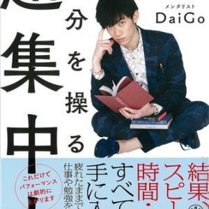 DAIGOのオーディオブックがおすすめ!無料体験で楽しもう!