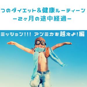 【進捗報告】ダイエット&健康ルーティーン結果 (2ヶ月目)