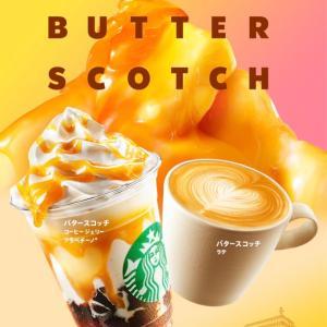 【スタバ新作】バタースコッチラテ