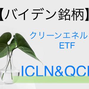 【バイデン銘柄】クリーンエネルギーETF【ICLN/QCLN】投資対象になり得るのか