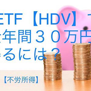 高配当ETF【HDV】で年間配当金30万円を得るには?【配当金生活】【不労所得】