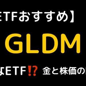 【金ETFおすすめ】GLDMってどんなETF?金価格と株価の関係【投資初心者向け】