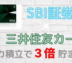 【SBI証券】三井住友カードで投資信託のクレジットカード決済(クレカ積立)をしたらVポイント1.5%もらえる【楽天証券との比較あり】