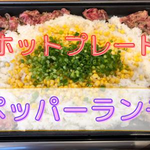 【大家族レシピ】ホットプレートで作る超簡単!ペッパーランチ♪