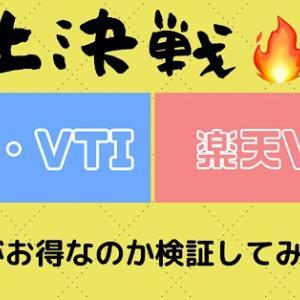 【SBI証券証券vs楽天証券】SBI・VTIと楽天VTIってどちらがお得なのか⁉︎【シュミレーションしてみた】