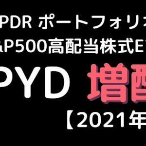 【SPYDの配当金】歓喜!またまた増配!2021年6月分配金について【高配当ETF】