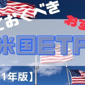 【優良ETF】投資初心者が知っておくべき米国ETFを紹介します!ETFのメリット、デメリットも解説!