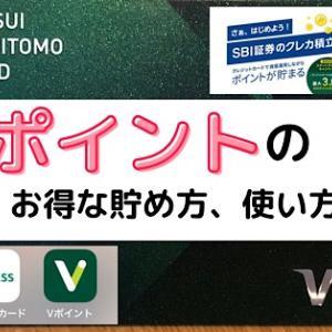 【Vポイント】SBI証券×三井住友カードのクレカ積立でもらえるVポイントのお得な貯め方、使い方【おすすめ】
