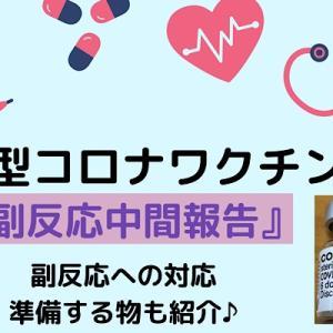 【新型コロナワクチン】副反応ってどんな状況?〜第8回中間報告〜