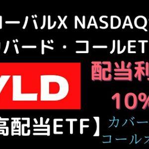 【QYLD】【グローバルX  NASDAQ100・カバード・コールETF】超・高配当ETFのQYLDってどんなETFなのか?配当利回り10%超!配当金、株価、特徴、配当金生活