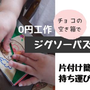 【0円工作】チョコの空き箱で作る、簡単ジグソーパズル。楽々お片付け、携帯できる!(アンパンマン等)