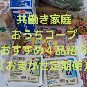 おうちコープ おすすめ4品紹介(共働き家庭のプチ贅沢)