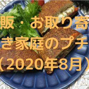 通販・お取り寄せ 共働き家庭のプチ贅沢(2020年8月)
