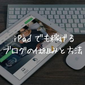 iPadを使ってブログで稼ぐことは可能です【仕組みと方法を解説】