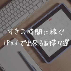 収入を増やすiPadでの副業7選【すきま時間に稼げる】