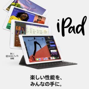 【2020年版】第8世代iPadは他のシリーズと比べてどうなの?