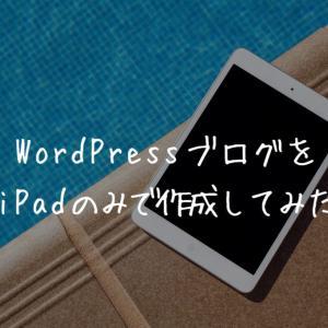 WordPressブログをiPadのみで作成してみた【超簡単】