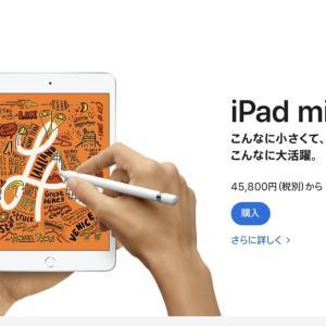 【厳選】電車で使うiPad miniのオススメアクセサリー9選!