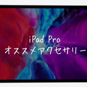 【2020年】iPad Pro用にオススメの周辺機器&アクセサリー【12選】