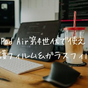 iPad Air第4世代で使える保護フィルム&ガラスフィルム7選
